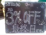 2010/5/9森下