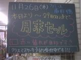 091126南行徳