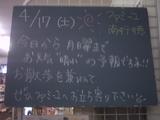 2010/04/17南行徳