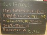 2012/11/13松江