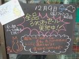 2011/12/9立石