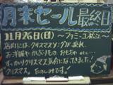 061126松江