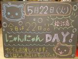 2012/5/22松江
