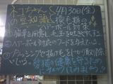 2010/04/30南行徳