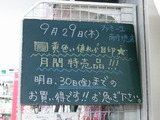 2011/9/29南行徳
