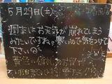 2010/05/29葛西
