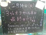 2010/2/14立石