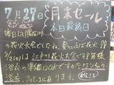 080727松江