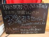 2011/1/13葛西