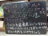 2010/4/11松江