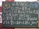 060417南行徳