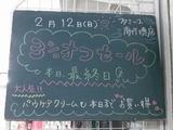 2012/02/12南行徳