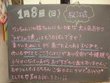 2012/01/08松江