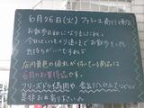 2012/6/26南行徳