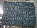 2010/7/14南行徳