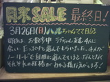 060326松江