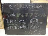 2011/2/13松江