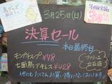 2012/03/25立石