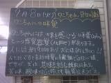 090908南行徳