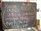 2012/9/28森下
