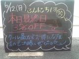 2011/06/12森下