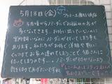 2012/5/18南行徳