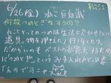 090626松江