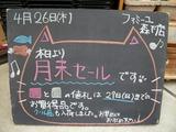 2012/4/26森下