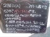 2010/02/06森下
