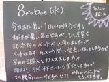 080806松江