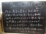090528松江
