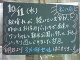 061011松江