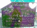 2010/11/26立石