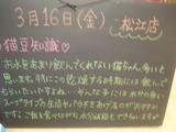 2012/3/16松江