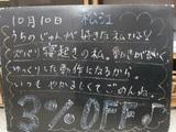 091010松江