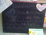 2010/10/20立石
