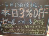 2012/4/13松江