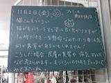 2012/11/2南行徳