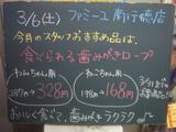 2010/03/06南行徳