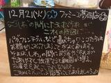 2010/12/21葛西