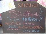 2012/02/12立石