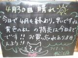 2011/04/30松江