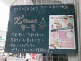 2011/10/25南行徳