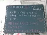 2012/01/14南行徳
