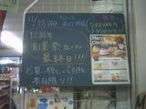 2010/11/28南行徳