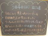 2012/03/04松江
