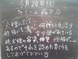 2010/04/20森下
