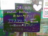 2011/2/6立石