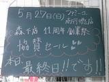 2012/05/27南行徳