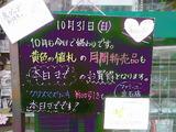 2010/10/31立石